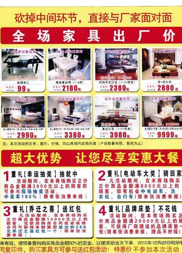龙岩缔豪家居广场12月22-23日 家具工厂直销团购节