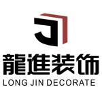 龙进装饰设计有限公司