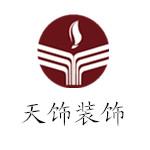 长汀县天饰装饰设计工程有限公司