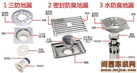 武汉装修家庭装修卫生间装修防臭地漏1