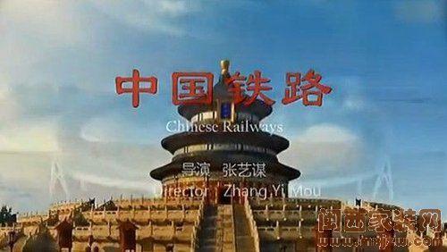 铁道部《中国铁路》宣传片